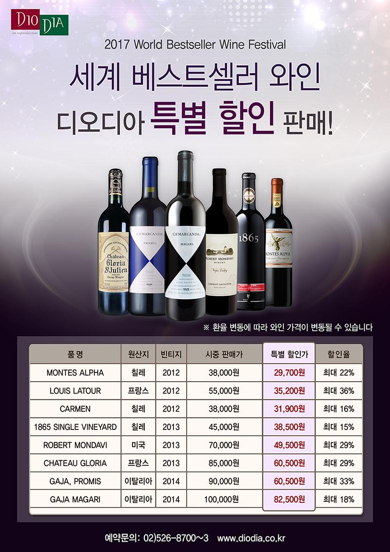와인이벤트2