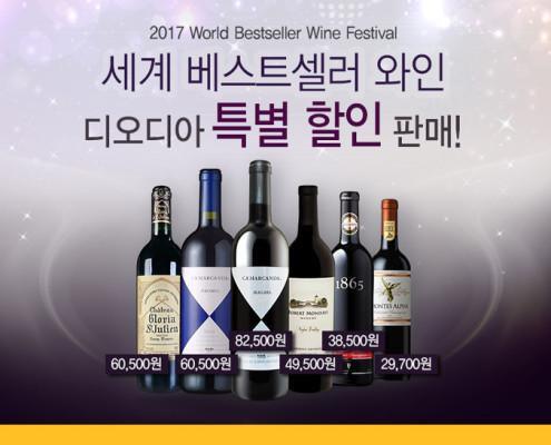 세계 베스트셀러 와인이벤트