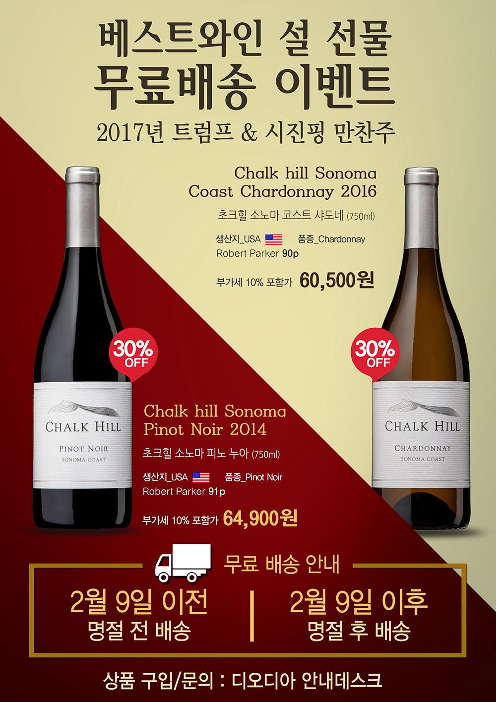 초코힐 와인2