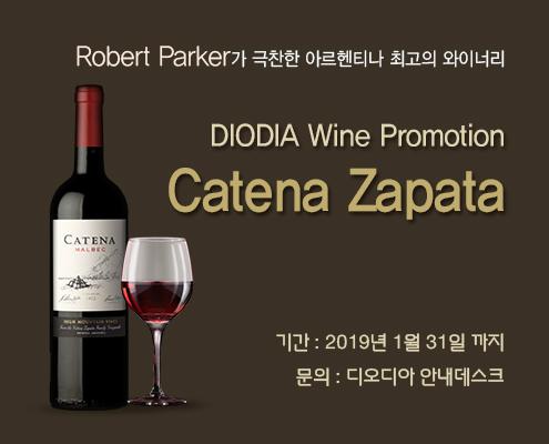 와인 프로모션